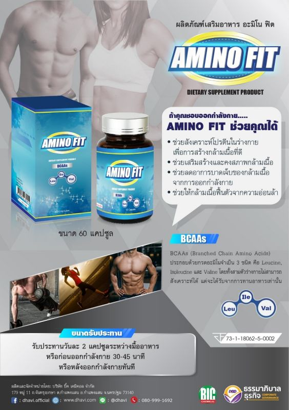 AMINO FIT DIETARY SUPPLEMENT PRODUCT  / 60  Capsule